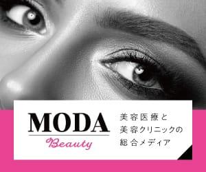 美容医療と美容クリニックの総合メディア MODA beauty
